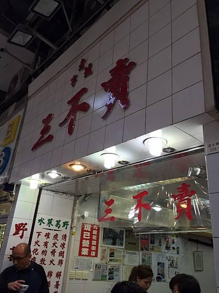 1231香港行_170119_0104.jpg