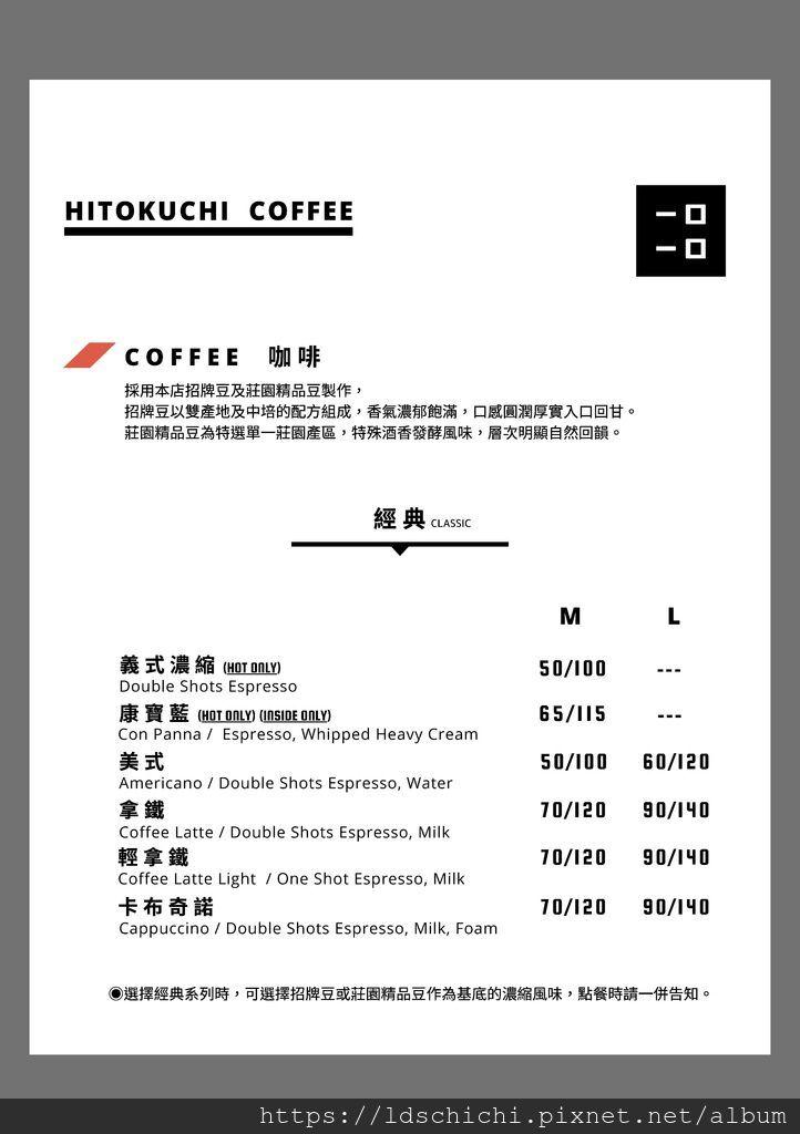 Coffee 咖啡_頁面_2.jpg