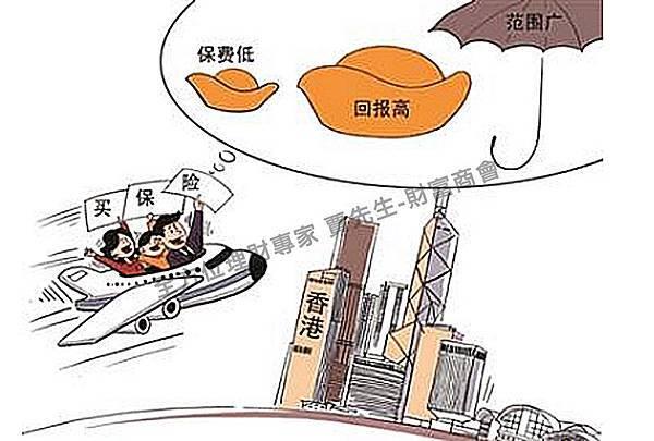 香港大額保單