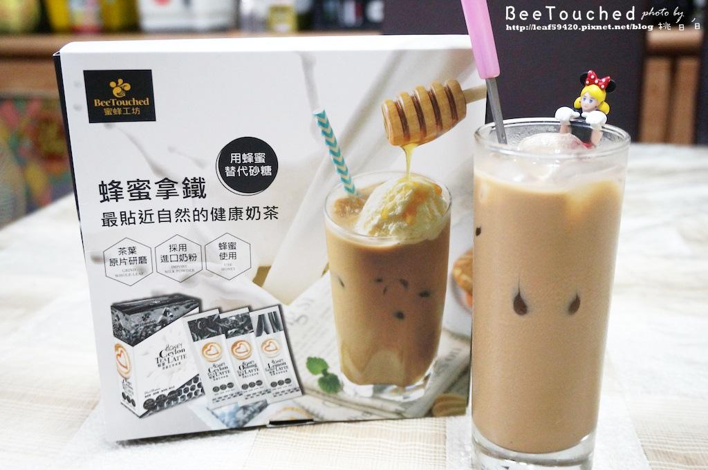 ::試喝::頂級午茶新選擇✿蜜蜂工坊-蜂蜜拿鐵系列
