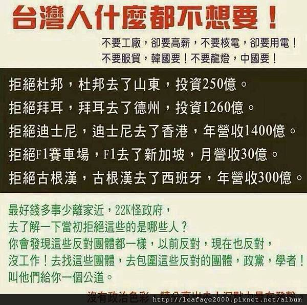 台灣人什麼都不想要.jpg