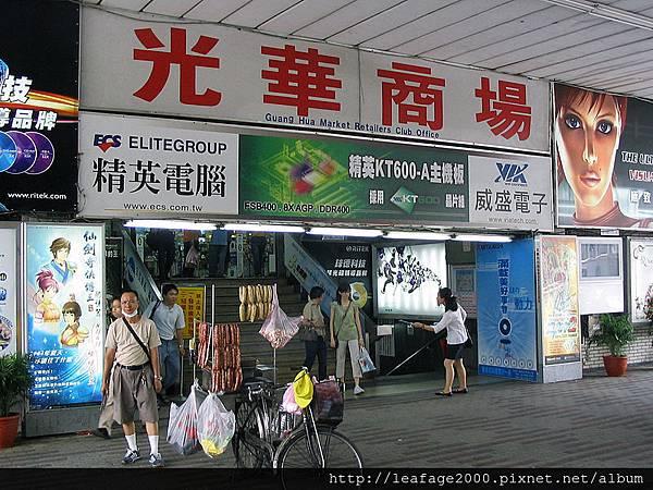 800px-GuangHuaComputerMarket_Old.jpg