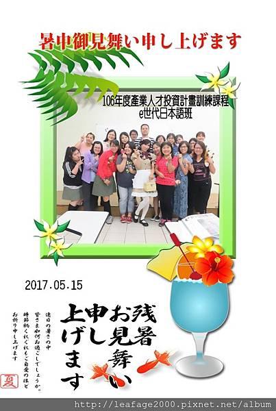 2017暑中見舞(直).jpg