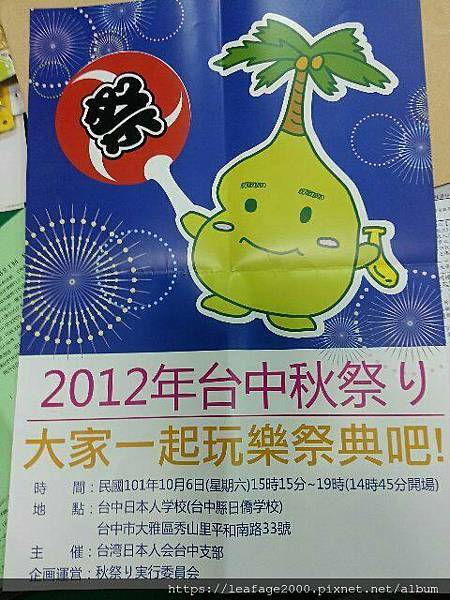 2012 日僑秋季.jpg