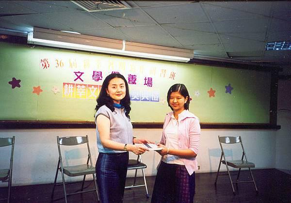 第36屆暑期寫作班,頒發耕莘文學獎予高淑芬。