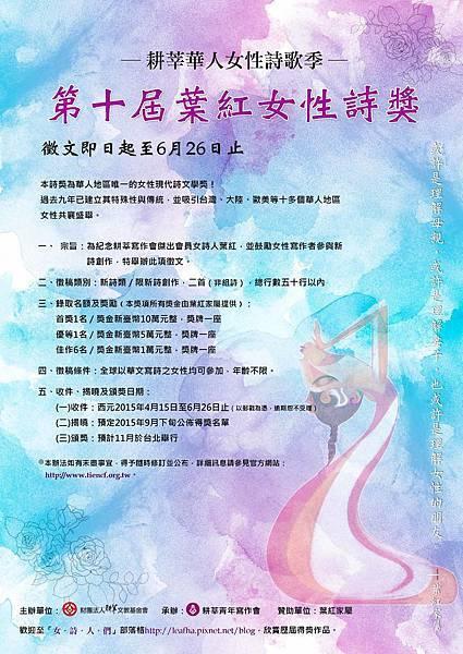 第十屆葉紅女性詩獎海報(公布).jpg