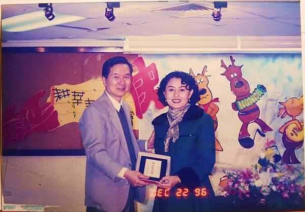 1996葉紅獲頒年度傑出會員.JPG