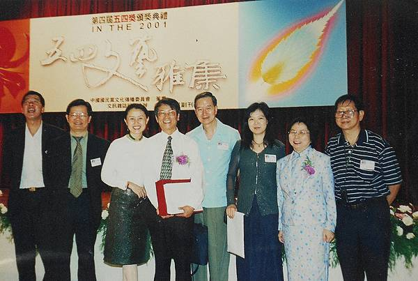 2001年蕭蕭老師獲第四屆五四獎,楊樹清、葉紅、陸爸、陳德欽等人合影。.JPG