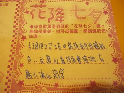 結尾 (2)