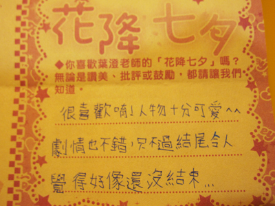 結尾 (4)