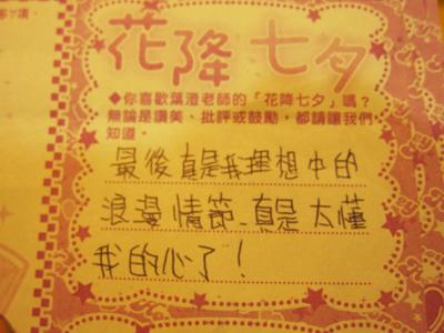 結尾 (6)