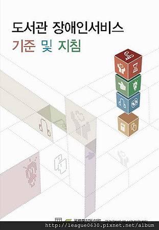 韓國2009 圖書館障礙者服務基準與指南(封面)