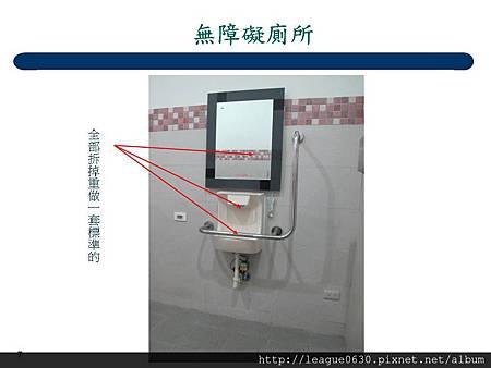 6.1031103 布袋港無障礙會勘-無障礙廁所(2)