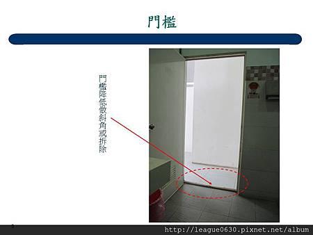 8.1031103 布袋港無障礙會勘-廁所門檻(1)