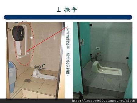 9.1031103 布袋港無障礙會勘-廁所倒T型扶手