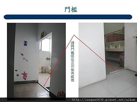 10.1031103 布袋港無障礙會勘-廁所門檻(2)