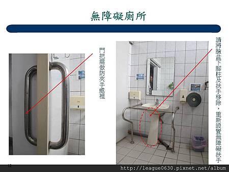 11.1031103 布袋港無障礙會勘-無障礙廁所(3)