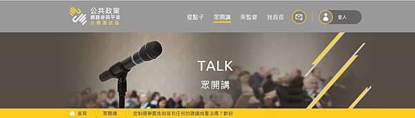 公共政策網路參與平台網頁頁面