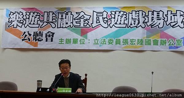 106.03.28推動樂遊共融全民遊戲場域公聽會-張宏陸立法委員發言