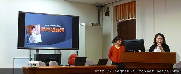 106.03.28推動樂遊共融全民遊戲場域公聽會-身障童盟發言