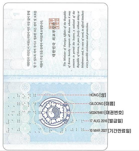 韓國外交部-點字護照(樣張)