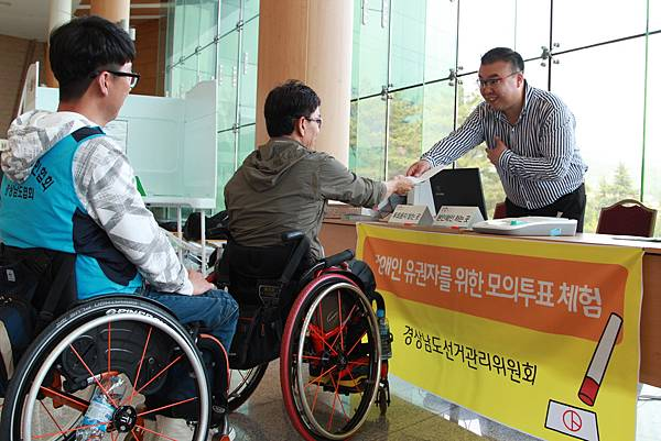 2017.04.18 韓國慶尚南道選舉管理委員會 障礙者選民模擬投票-輪椅使用者領選票