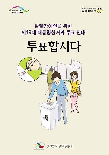 韓國第19屆總統選舉投票手冊(易讀版)封面