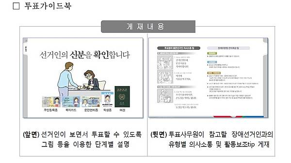韓國第19屆總統選舉投票指南
