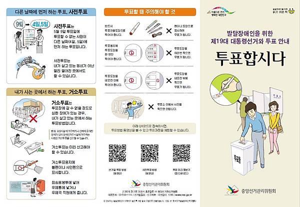 韓國第19屆總統選舉投票傳單(第一頁)