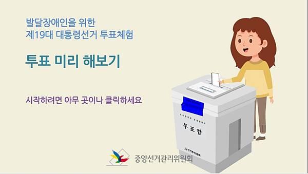 韓國第19屆總統選舉投票體驗(為了發展障礙者而作)-網頁版首頁