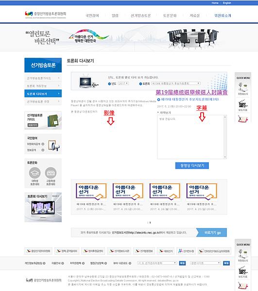 韓國第19屆總統選舉候選人討論會(手語+字幕)