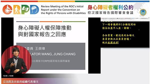 2017.10.30台灣CRPD初次國家報告國際審查會議-王榮璋立法委員發言