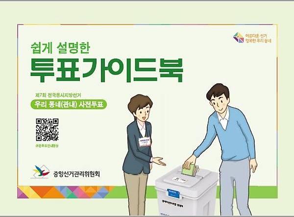 簡易說明的投票參考手冊(封面)