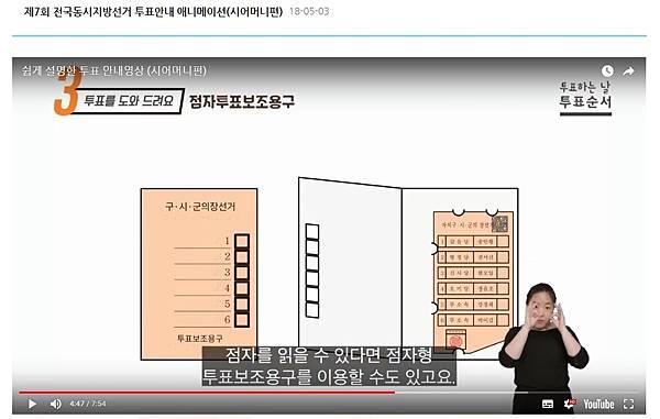 簡易說明的投票指南影片–婆婆篇(點字選票輔助用具)