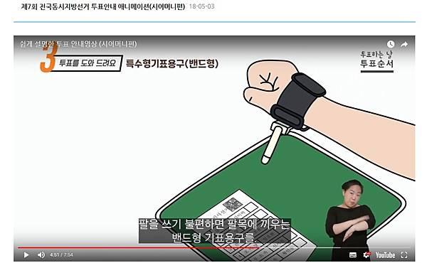 簡易說明的投票指南影片–婆婆篇(特殊型投票用具-綁帶型)