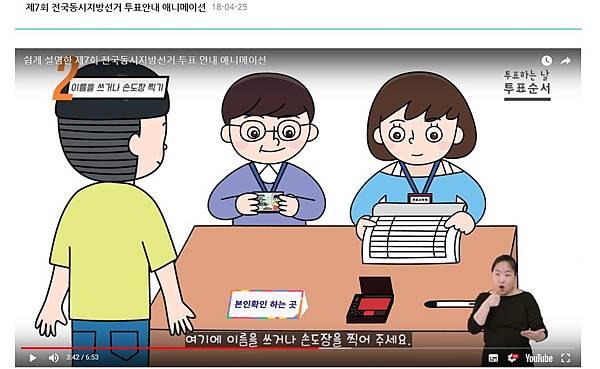 簡易說明的投票指南影片–大韓篇