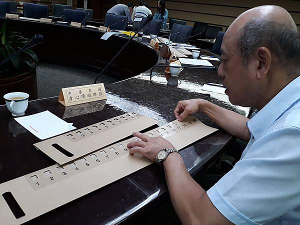 107年7月19日中選會紙製視障者投票輔助器樣品第2次審查會議-中華民國身心障礙聯盟呂鴻文理事長試用樣品
