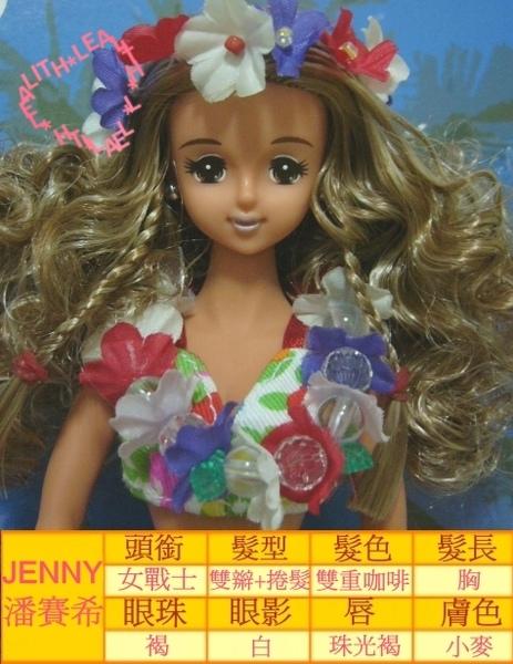 PANTHESILEA - JENNY