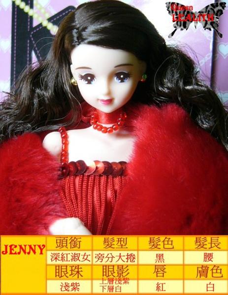 紅淑女 - JENNY