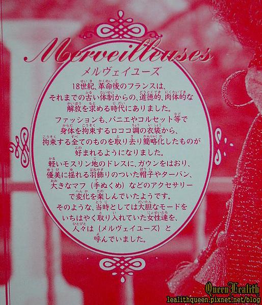 Gracy Jenny IX Merveilleuses 002.jpg
