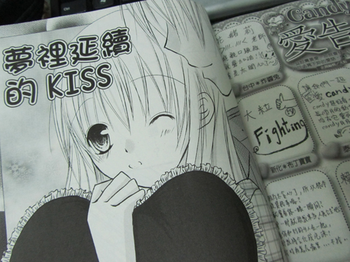 candy12月號-夢kiss.jpg