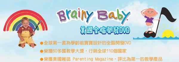 Brainy Baby.jpg