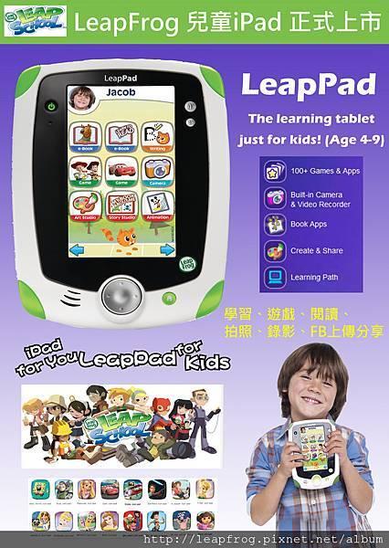 LeapPad功能介紹