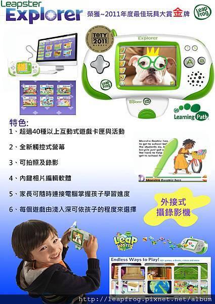 Leapster Explorer功能介紹