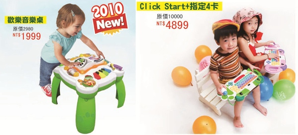 2010新款歡樂音樂桌and Click Start.jpg