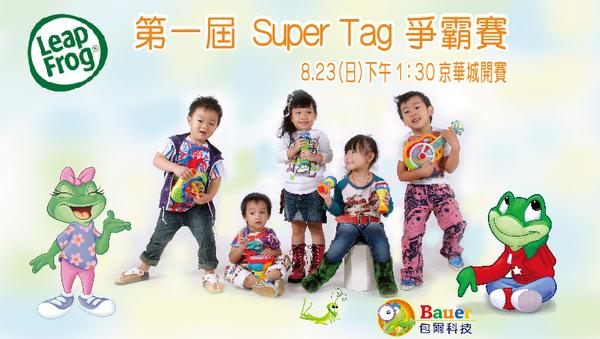 20090823 Super Tag爭霸戰