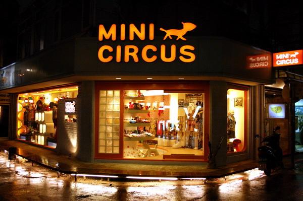 Mini circus總店.jpg
