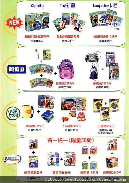 京華城週年慶DM特價商品1