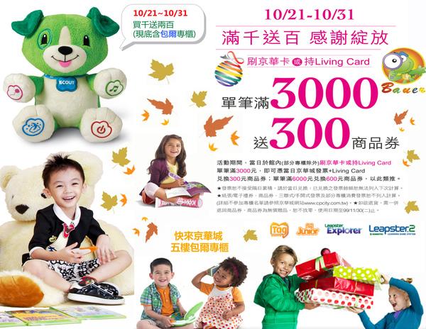 20101021感謝慶活動