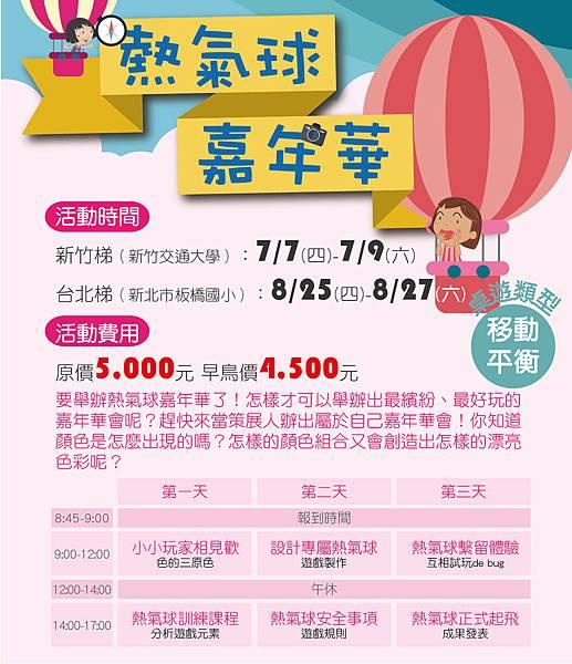 2016桌遊夏令營部落格宣傳圖-02.jpg